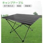 アウトドア 折りたたみテーブル キャンプ アルミ ロールテーブル ハイキング BBQ キャンプ用 折り畳みテーブルコンパクト 超軽量 耐荷重30kg