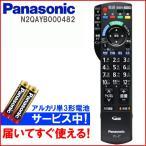 ホームテックで買える「パナソニック テレビ リモコン 純正 ビエラ N2QAYB000482 電池付サービス」の画像です。価格は2,376円になります。