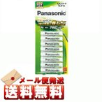 .エボルタ 充電池 単4 8本パック スタンダードモデル BK-4MLE/8B パナソニック メール便送料無料