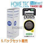 セット販売(5個入) パナソニック コイン形リチウム電池 CR2025P