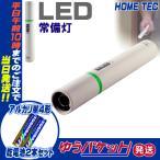 LED 常備灯 単3形乾電池2本サービス 東芝 LED懐中電灯 KFL-321(W) メール便送料無