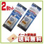 .コードレス電話用 充電池  MHB-NA02 マクサー製 2個セット 送料無料 ※メール便発送