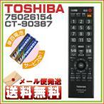 .東芝 レグザ リモコン REGZA 75026154 CT-90387 液晶・プラズマテレビ用リモコン 電池おまけ付き メール便発送送料無料