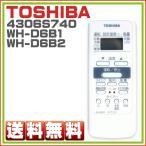 エアコン リモコン 東芝 送料無料 WH-D6B1  WH-D6B2 4306S740