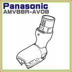 純正部品: 掃除機 ヘッド パナソニック ナショナル 子ノズル AMV88R-AV08