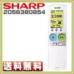 シャープ エアコン用 リモコン 2056380854 SHARP 純正 ※取寄せ品
