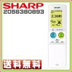 シャープ エアコン用 リモコン 2056380893 SHARP 純正 ※取寄せ品