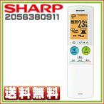 シャープ エアコン用 リモコン 2056380911 SHARP 純正 ※取寄せ品
