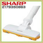 シャープ 掃除機用 吸込口 オレンジ系 2179350863