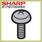 シャープ ロボット家電用 サイドブラシネジ 1個 2179700254