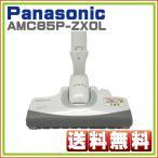 純正部品: MC-S6J MC-S6JE3 対応 掃除機 ヘッド パナソニック ナショナル 床ノズル AMC85P-ZX0L 送料無料