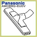純正部品: MC-G600WD 対応 掃除機 ヘッド パナソニック ナショナル 床ノズル(水用) AMC89Q-EU0V
