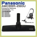 純正部品: MC-G5000 MC-G6000 MC-G5000P MC-G6000P 対応 パナソニック ナショナル 掃除機 ヘッド  床ノズル AMC99R-260U