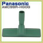純正部品: MC-K10 MC-K10P 対応 掃除機 ヘッド パナソニック ナショナル 床用ノズル AMC99R-HG0G グリーン用