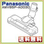 純正部品: MC-PA200WX MC-PA20W MC-PA20WE7 MC-SA20W MC-SA20WE7 対応 掃除機 ヘッド パナソニック ナショナル 床用ノズル AMV85P-A003D 送料無料
