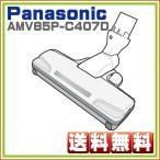 純正部品:  MC-PK12G MC-SK12G 対応 掃除機 ヘッド パナソニック ナショナル 床用ノズル :AMV85P-BM08D AMV85P-C407D 送料無料