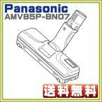 純正部品: MC-K11J MC-K7J MC-K8J MC-SK12J MC-SV120J 対応 掃除機 ヘッド パナソニック ナショナル 床用ノズル AMV85P-BN07 送料無料