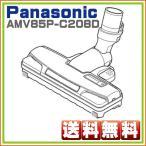 純正部品: MC-PA210GX MC-PA21G MC-PA21GE8 MC-SS300GX MC-SS200G 対応 掃除機 ヘッド パナソニック ナショナル 床用ノズル AMV85P-C208D 送料無料