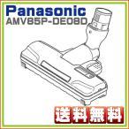 純正部品: MC-PL13GE8-H MC-PL14GE9-H MC-PK15G-N MC-PK14G-N MC-PL15GE1-P MC-PK13G-SH 対応 掃除機 ヘッド パナソニック 床用ノズル AMV85P-DE08D 送料無料