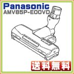 純正部品: MC-PA220GX <em>MC-PA22G</em> 対応 掃除機 ヘッド パナソニック ナショナル 床用ノズル AMV85P-E00VD 送料無料