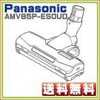 純正部品: MC-SR20G 対応 掃除機 ヘッド パナソニック ナショナル 床用ノズル AMV85P-ES0UD 送料無料
