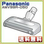 純正部品: MC-SXJ4000 対応 掃除機 ヘッド パナソニック ナショナル 床用ノズル AMV99R-D50 送料無料