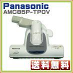 ショッピングナショナル 純正部品: MC-F200NXD MC-F300XD MC-P2DV7 MC-P2XD MC-P3D 用 掃除機 ヘッド パナソニック ナショナル 床用ノズル AMC85P-TP0V 送料無料