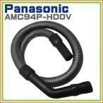 純正部品:パナソニック ナショナル MC-G4000 MC-G3000P MC-G230 MC-G3000 MC-G220 対応 業務用 掃除機 ホース AMC94P-HD0V