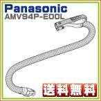 純正部品:パナソニック Panasonic  MC-PA320GX-N MC-PA220GX-P MC-PA22G-S MC-PA22G-P 対応 掃除機 ホース 管 AMV94P-E00L 送料無料