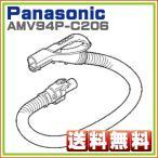 パナソニック MC-PA310GX-R MC-PA21G-A MC-PA21G-S MC-SS200G-S MC-PA21G-P MC-SS200G-A MC-SS300GX-S MC-SS300GX-R 対応 掃除機 ホース AMV94P-C206
