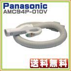 純正部品:パナソニック Panasonic 掃除機ホース管 AMC94P-010V 送料無料