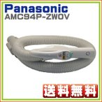 純正部品:パナソニック Panasonic  MC-S700J-R MC-S800W MC-S600J-A MC-S77JE4 MC-S88WE5 MC-S66JE3 対応 掃除機ホース管 AMC94P-ZW0V 送料無料
