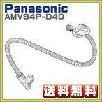 パナソニック Panasonic MC-SXD410-W 対応 掃除機 ホース管 AMV94P-D40