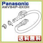 純正部品:パナソニック Panasonic MC-SR10J-P MC-SR20G-R MC-SR20G-S 対応 掃除機 ホース管 AMV94P-EK0H 送料無料
