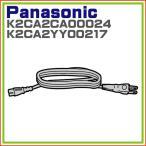 パナソニック 液晶テレビ BS/CSデジタルチューナー電源コード 電源ケーブル K2CA2CA00024 K2CA2YY00217