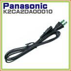 パナソニック 液晶テレビ電源コード 電源ケーブル K2CA2...