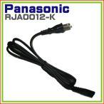 パナソニック CDラジオカセット電源コード 電源ケーブル RJA0012-K