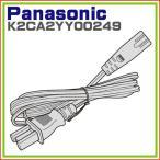 パナソニック 液晶テレビ電源コード 電源ケーブル K2CA2YY00249