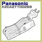 パナソニック ブルーレイ/DVDレコーダー・プレーヤー・ビデオデッキDIGA プラス電源コード 電源ケーブル K2CA2YY00269