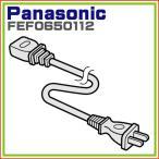 パナソニック 電気ストーブ・ファンヒーター電源コード 電源ケーブル(ブラック) FEF0650112