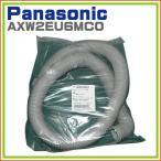 純正部品: パナソニック  NA-F42M5 NA-F42M6 対応 洗濯機 外部 排水ホース AXW2EU6MC0