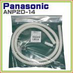 純正部品:パナソニック 食器乾燥機用 延長用排水ホース(1.4M) ANP2D-14