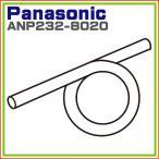 純正部品:パナソニック 食器乾燥機用 排水ホースC ANP232-8020