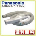 純正部品:パナソニック Panasonic MC-P66JE3 MC-P600J MC-P600JX MC-P660DS 対応 掃除機ホース管 AMC94P-YT0L 送料無料