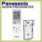 エアコン用リモコン リモコンホルダー付き パナソニック ACRA75C00610X ※取寄せ品