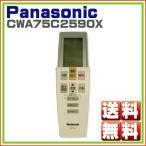 エアコン用リモコン ナショナル CWA75C2590X ※取寄せ品 送料無料
