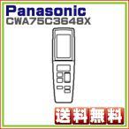エアコン用リモコン リモコンホルダー付き パナソニック CWA75C3648X ※取寄せ品 送料無料