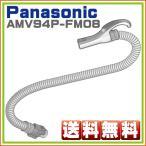 パナソニック Panasonic MC-PA23G 対応 掃除機ホース管 AMV94P-FM08