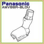 純正部品: MC-SR20G-R MC-SR20G-S 対応 掃除機 ヘッド パナソニック ナショナル 子ノズル AMV88R-BL0U