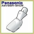 純正部品: MC-M9W 対応 掃除機 ヘッド パナソニック ナショナル 子ノズル AMV88R-9H0W